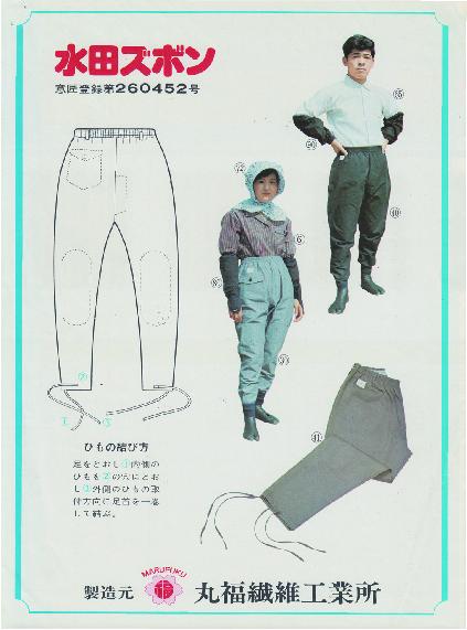 昭和50年 農作業着カタログ