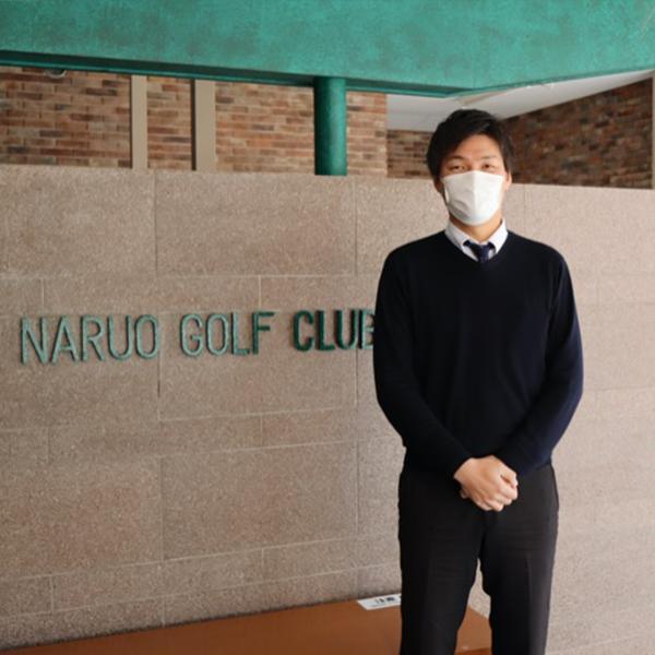 鳴尾ゴルフ倶楽部様